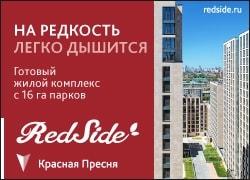 ЖК RedSide. Готовые квартиры на Пресне! Элитный квартал в ЦАО